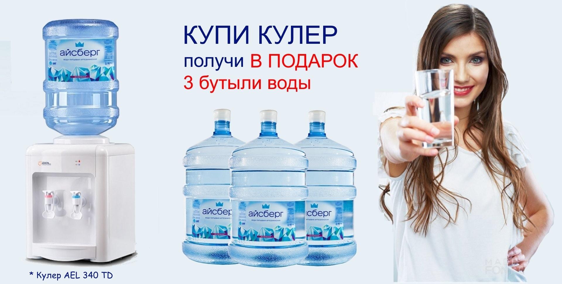 Доставка воды в екатеринбурге кулер в подарок 92